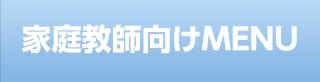 プロ・アルバイト志望者向けメニュー