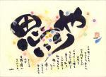神奈川県横須賀市平作の家庭教師  修造先生