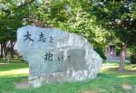 札幌市中央区の家庭教師  ふみ先生