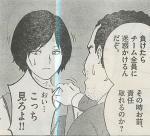 たけちゃん先生