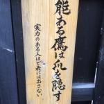 武蔵野市境南町の家庭教師  よしひろ先生
