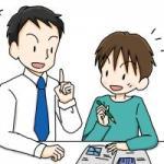 五泉市の家庭教師  ワタナベ先生