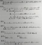 神戸市北区の家庭教師  きぃ先生